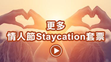 發掘更多情人節Staycation食住玩套票