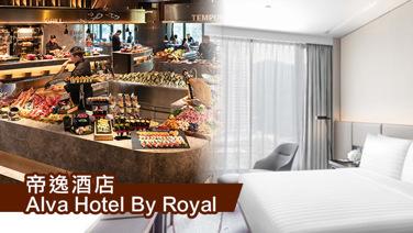 帝逸酒店 每位 $577起 精選套票︰Alva House兩小時午後自助餐+早餐+單車體驗