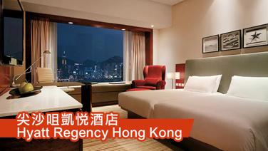 尖沙咀凱悅酒店 每位 $759起 精選套票︰$1000餐飲消費+早餐+$300電子禮券