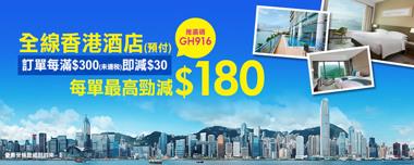全線香港酒店(預付)每單最高減$180