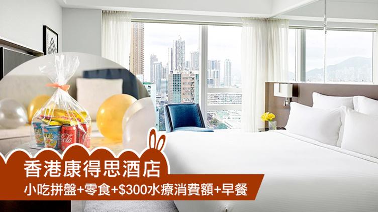 【香港康得思酒店】小吃拼盤+零食+$300水療消費額+早餐 每位$659起