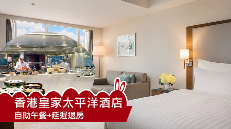【香港皇家太平洋酒店】自助午餐+延遲退房 $385起