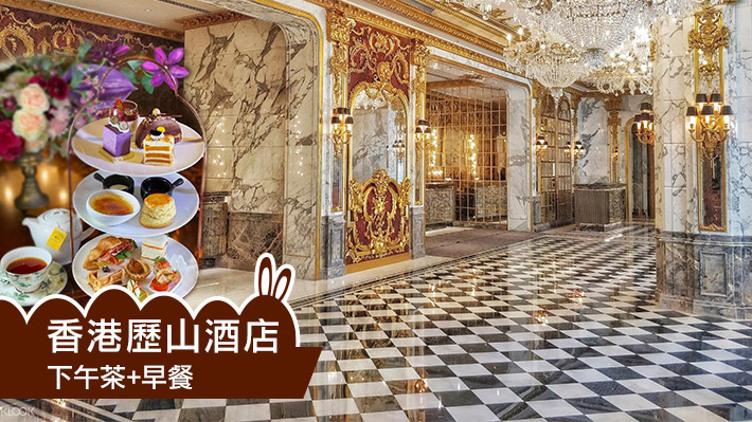 【香港歷山酒店】下午茶+早餐 每位$544起