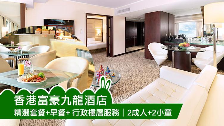 【香港富豪九龍酒店】精選套餐+早餐+行政樓層服務│2成人+2小童 每位$505起