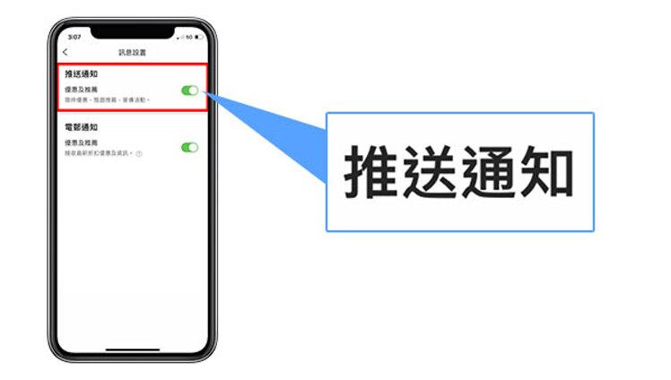 第四步:開啟【推送通知】