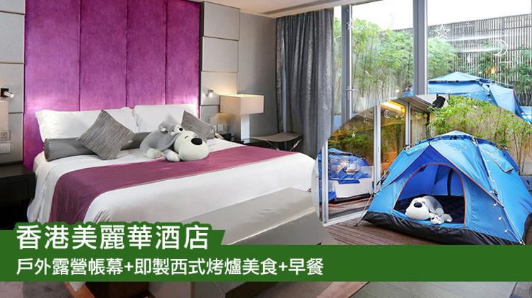 【香港美麗華酒店】2位成人+2位小童 每位平均價$820起