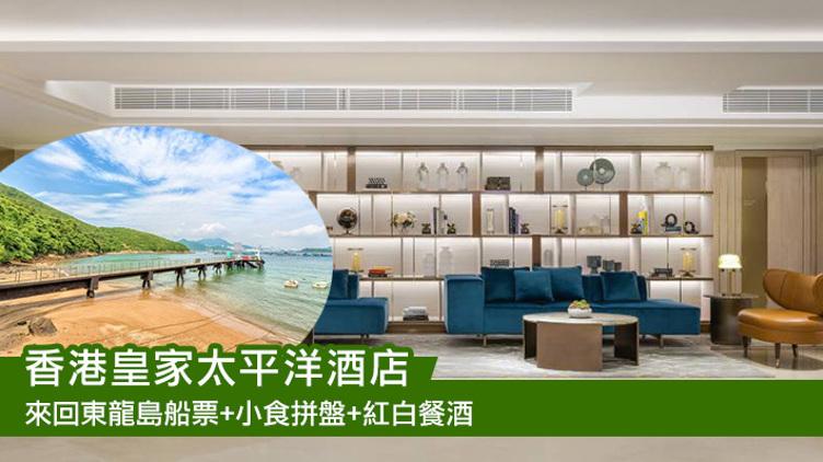 【香港皇家太平洋酒店】每位$330起