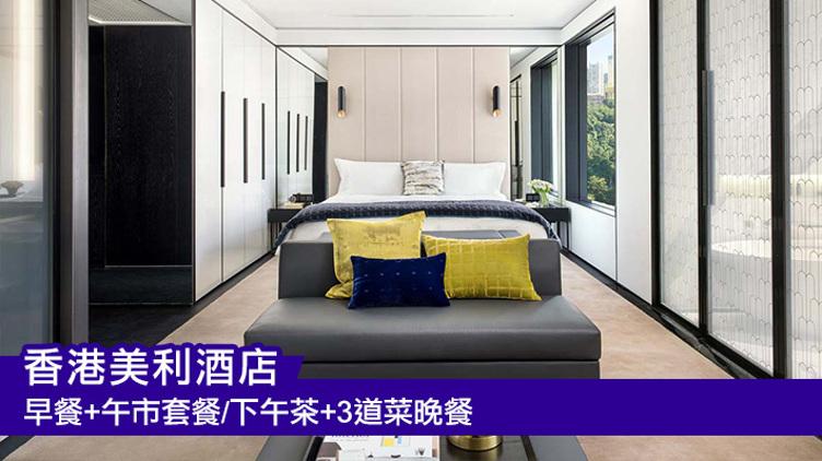 【香港美利酒店】加床及小童客房備品* 2成人+1小童,每位平均價 $1320起