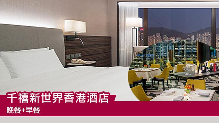 【千禧新世界香港酒店】每位$1034起