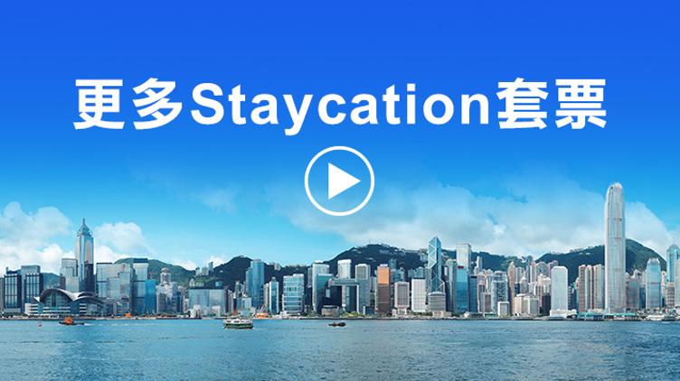 立即預訂,嘆盡香港星級Staycation!