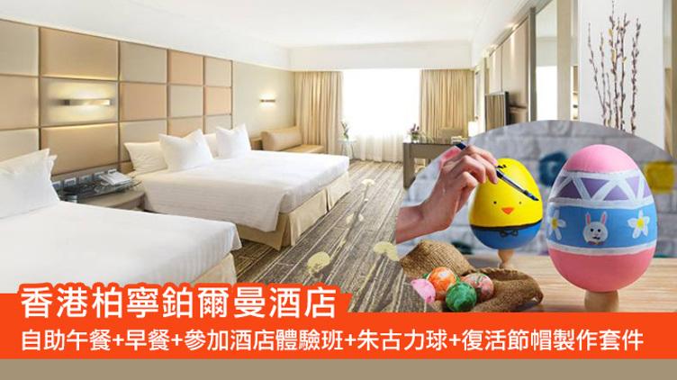 【香港柏寧鉑爾曼酒店】2成人+2小童 每位平均價$702起