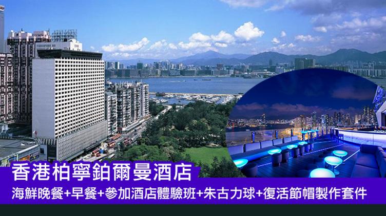 【香港柏寧鉑爾曼酒店】2成人+2小童 每位平均價$757起