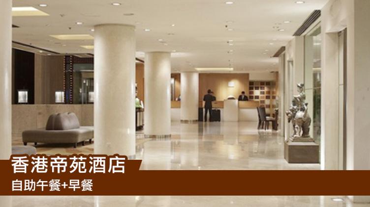 【香港帝苑酒店】每位$530起