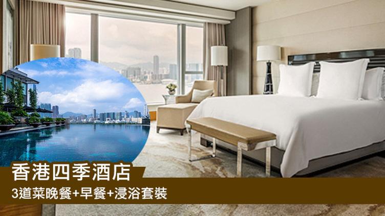 【香港四季酒店】 每位$1089起