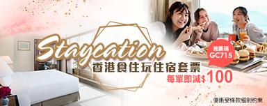 香港staycation套票,每單減$100