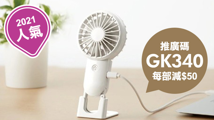 日本RHYTHM 勾掛式雙葉手提風扇 二代[3色] 推廣碼優惠價$178 (原價$228)