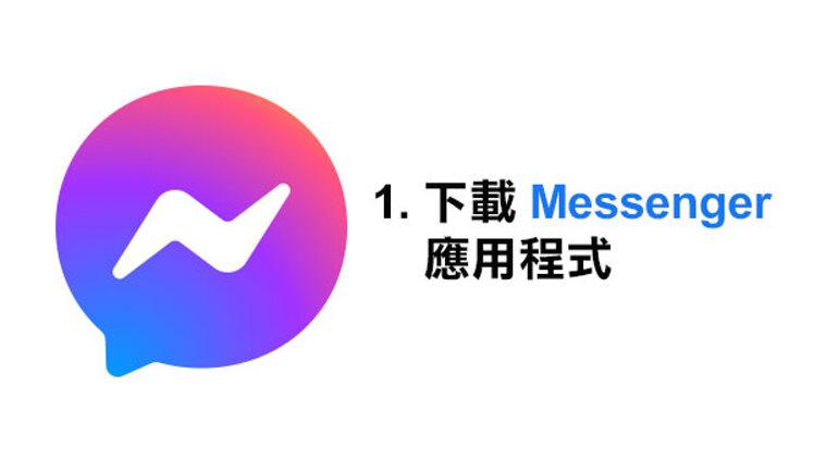 步驟1) 請先下載 【Messenger】 手機APP