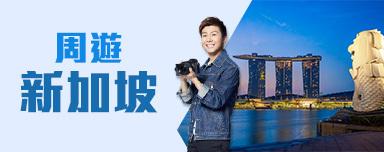 新加坡minisite