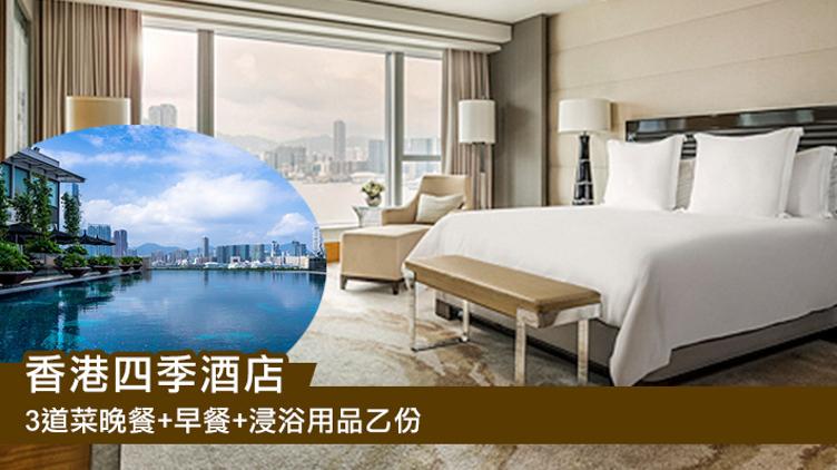 【香港四季酒店】 每位$1375起