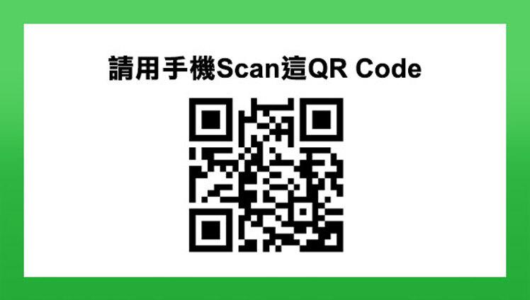 如用網頁版請用手機Scan此QR Code 如用手機版請按下此QR CODE