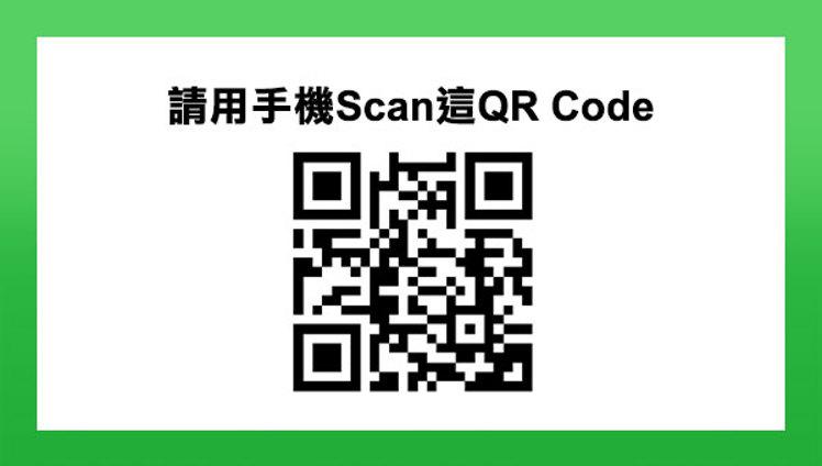 如用網頁版請用手機Scan此QR Code或輸入手機號碼:6827 8191後以Whats App方式聯絡我們!(只適用於信息查詢)