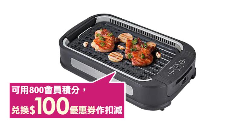 香港品牌🇭🇰|香港行貨🇭🇰|MICHI SMOLEX 無煙燒烤爐(HTWBD01V) 優惠價$828起 原價$998起