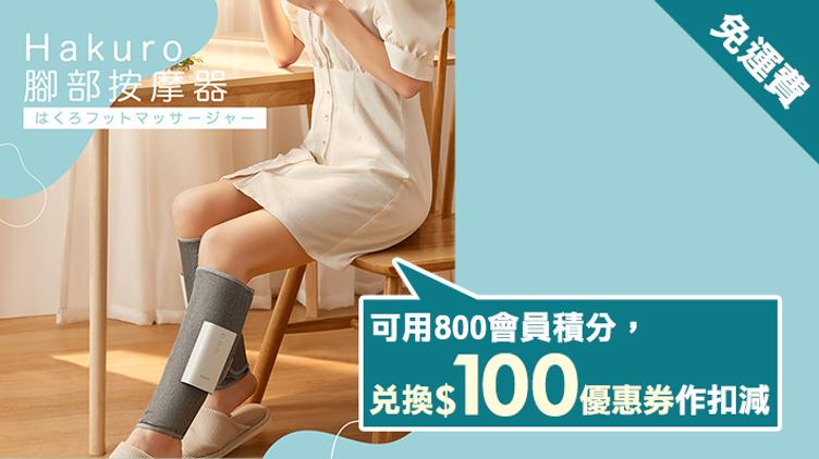 【免運費】 Hakuro 無線腿部按摩器 - 雙腳套裝(HTWBD01U)  優惠價$968起 原價$1299起