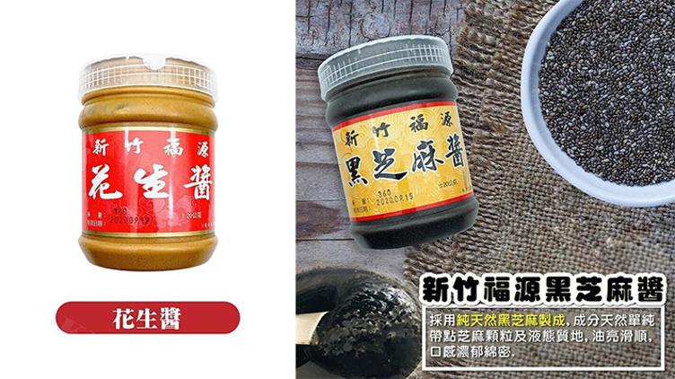 新竹福源花生醬(可選粗粒/幼滑一款)+黑芝麻醬(台灣直送•免運費)$192