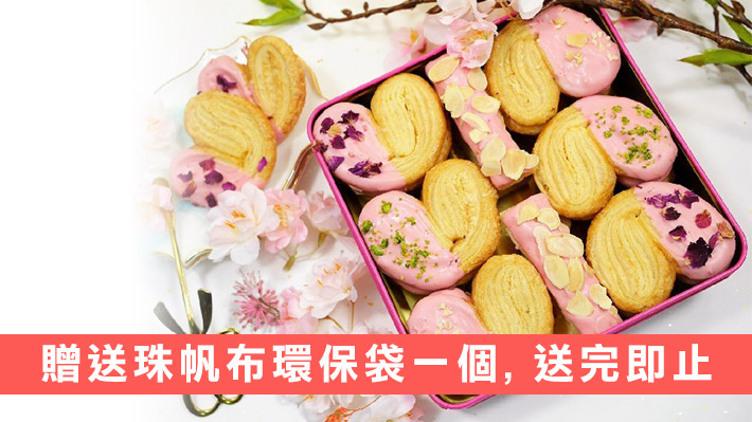 Conte de cookie曲奇童話草莓朱古力蝴蝶酥 (禮盒裝) $195