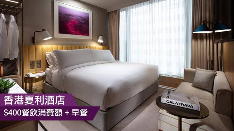 【香港夏利酒店】$400 餐飲消費額+早餐套票 $635起