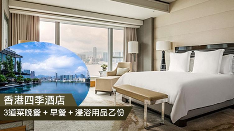 【香港四季酒店】3道菜晚餐+早餐+浸浴用品套票│$1375起