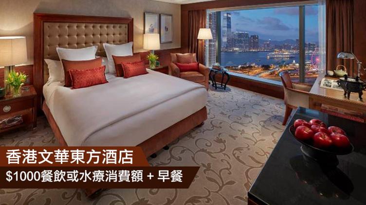 【香港文華東方酒店】1000元餐飲或水療消費額+早餐套票│2位成人+1位小童│ $1529起