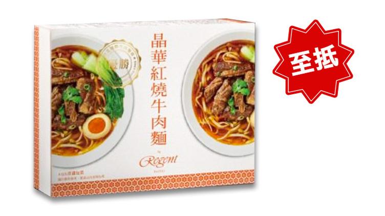 晶華酒店 紅燒牛肉麵【現貨】#台灣冠軍牛肉麵原價$155 優惠價$62