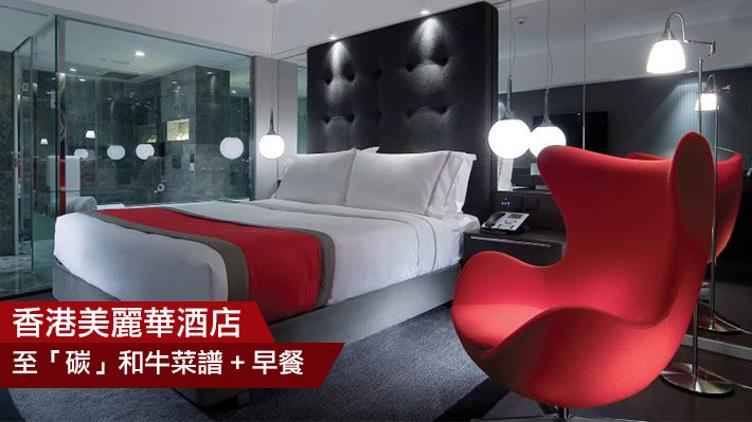 【香港美麗華酒店】至「碳」和牛菜譜+早餐套票 $556起