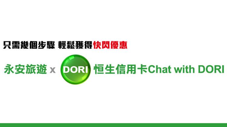 如何獲得永安旅遊X DORI 恒生信用卡Chat with DORI 優惠碼教學