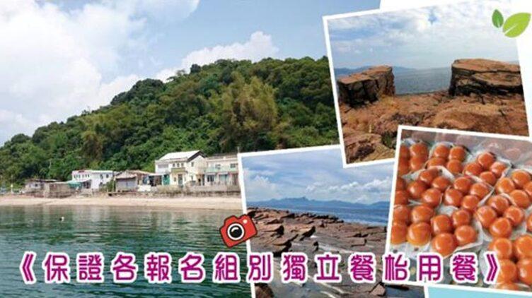 『東平洲』奇石群「千層糕」頁岩、更樓石、吉澳【地道海鮮午餐】一天遊