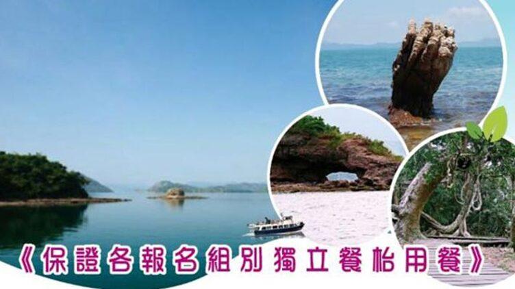 中國世界地質公園『荔枝窩』、印洲塘海岸公園、鬼手岩、鴨洲、吉澳【地道午餐】一天遊