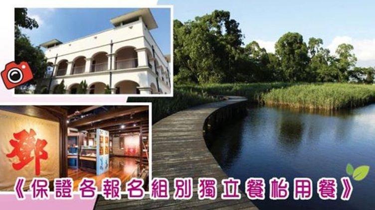 香港濕地公園、鄧氏宗祠、壽桃牌麵食文化館、屏山鄧族文物館、流浮山【鮑魚海鮮午餐】一天遊