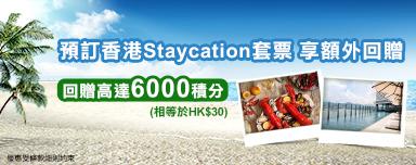 會員預訂香港住宿套票享額外回贈高達6000積分