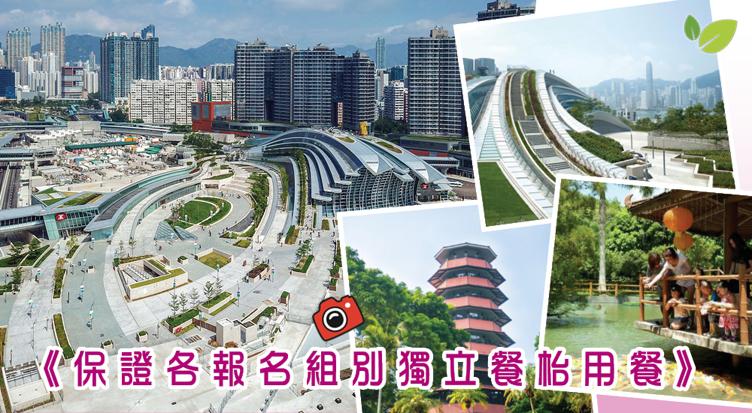 香港西九龍站「綠化空間」和「天空走廊」﹑皇家太平洋酒店-宴會廳自助午餐﹑大棠有機生態園﹑元朗公園一天遊