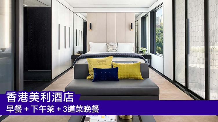 【香港美利酒店】每位$1650起