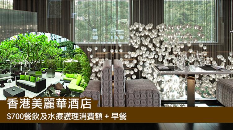 【香港美麗華酒店】 每位$654起