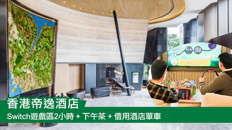 【香港帝逸酒店】每位$378起