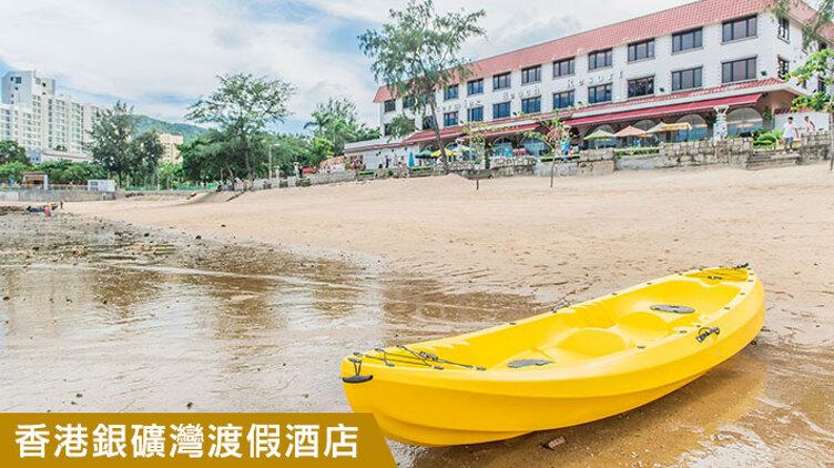 香港銀礦灣渡假酒店 2成人+1小童│燒烤樂園晚餐+早餐+踩單車套票 平均每位$400起