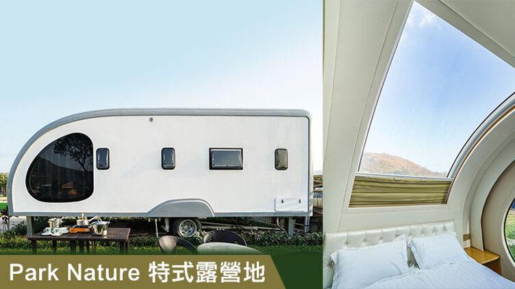【Park Nature 特式露營地】觀星露營車住宿體驗│4人同行│露營套票 $596起