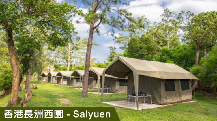 【香港長洲西園-Saiyuen】海鮮晚餐+南非營帳篷套票│4人同行│$570起