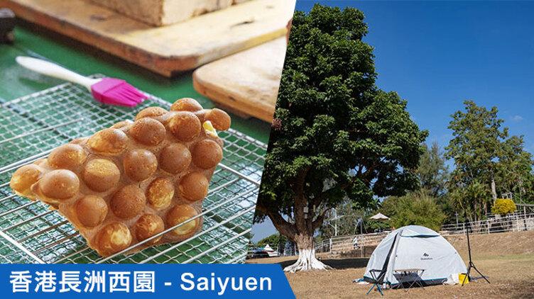 【香港長洲西園-Saiyuen】趣脆雞蛋仔活動體驗+野營樂自攜營區+露營帳篷+露營裝備套票 4人同行 $523起