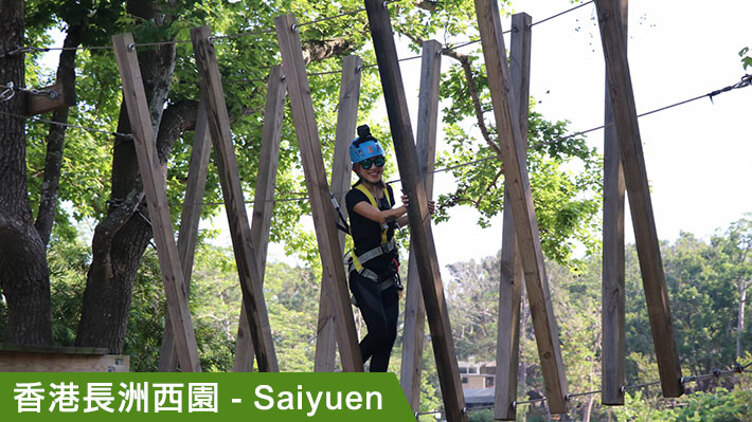 【香港長洲西園-Saiyuen】南非營帳篷(中營)+樹頂走廊活動體驗套票│4人同行│$600起