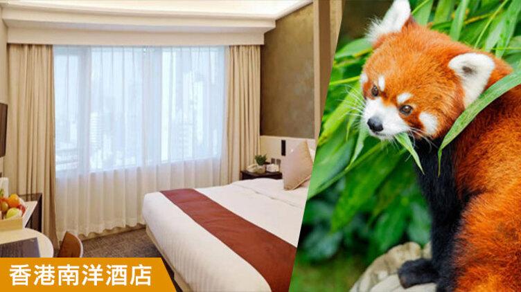 500元酒店餐飲禮遇+海洋公園香港居民限定門票+園內電子現金券 $718起
