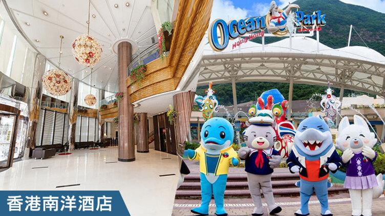 海洋公園香港居民限定日間門票+園內電子現金券+早餐套票 $558起